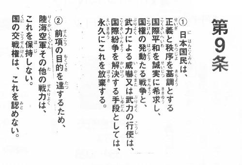 憲法は日本の宝!! 世界中が注目! 憲法改正は戦争への道