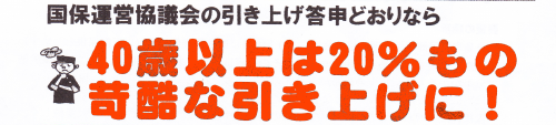 Kokuho_yobou_01